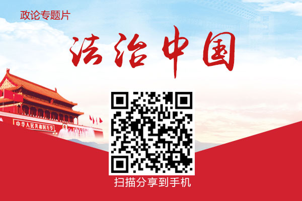点击观看政论专题片《法治中国》