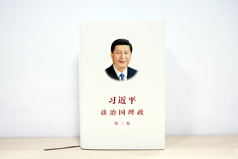 点击观看《习近平谈治国理政》第二卷高清图集