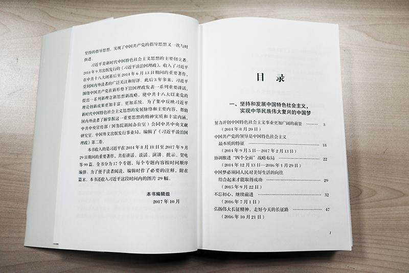 图为《习近平谈治国理政》第二卷出版说明及目录。