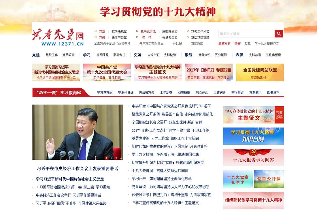 共产党员网_中共中央组织部