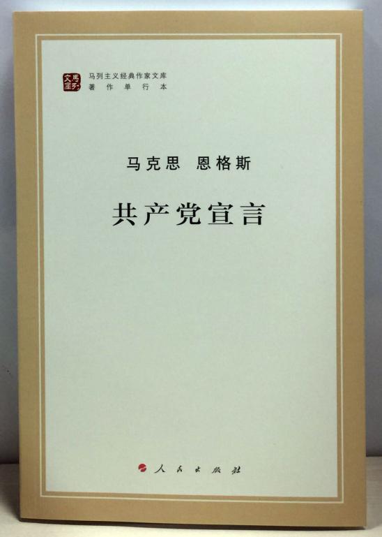《共产党宣言》封面(人民出版社 出版)