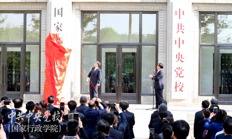 �希出席新�M建的中央�h校(��家行政�W院)�炫�x式