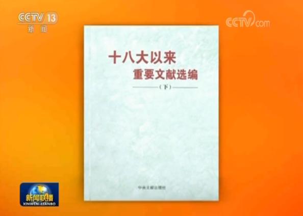 《十八大以来重要文献选编》下册