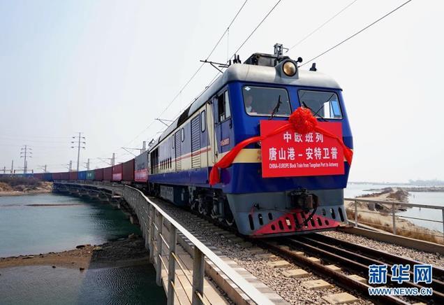 2018年4月26日,发往比利时安特卫普的国际集装箱班列从唐山港京唐港区驶出。来源:新华社