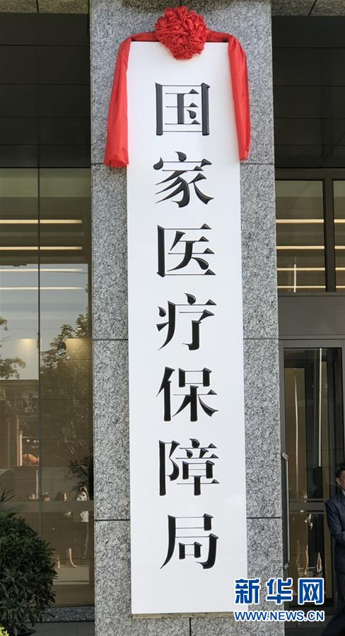 2018年5月31日,整合了人社部、国家发改委和民政部等部门相关职责组建的国家医疗保障局正式揭牌亮相。新华社记者 殷博古 摄