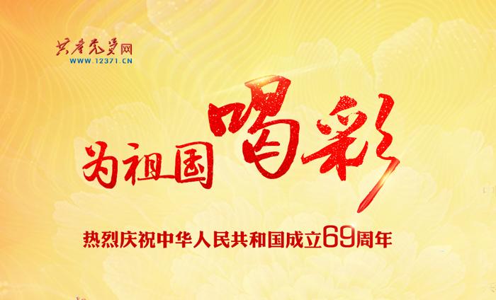 为祖国喝彩——热烈庆祝中华人民共和国成立69周年