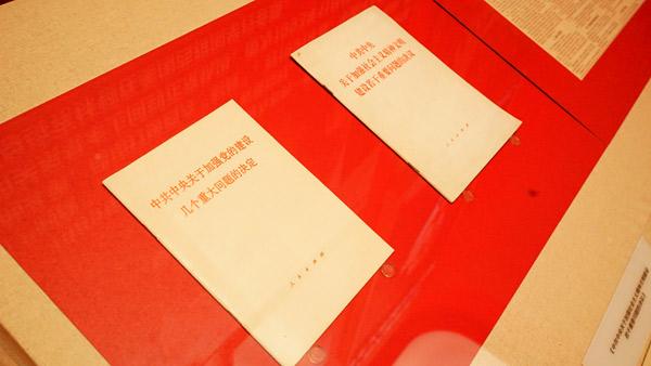 《中共中央关于加强党的建设几个重大问题的决定》