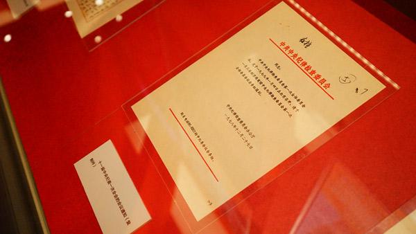 十一届中央纪委一次全会的会议通知(复制件)