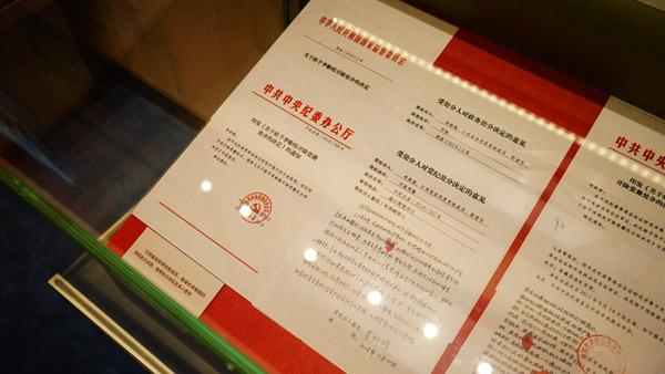 江西省政府原党组成员、副省长李贻煌的党纪处分决定、政务处分决定及本人签字