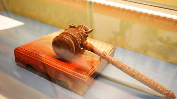 新中国使用的第一个法槌