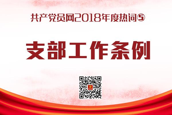 学习贯彻《中国共产党支部工作条例(试行)》