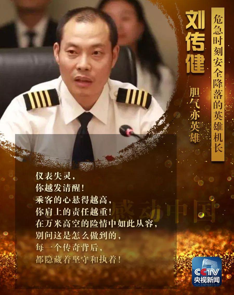 2018感动中国十大人物| 刘传健