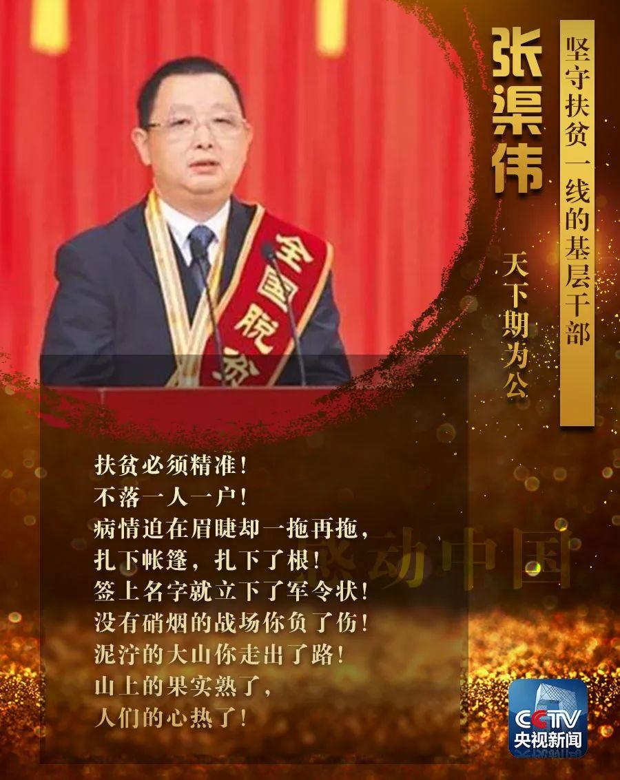 2018感动中国十大人物| 张渠伟