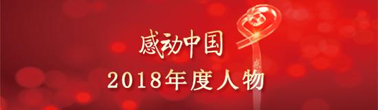 """""""感動中國2018年度人物""""頒獎盛典"""