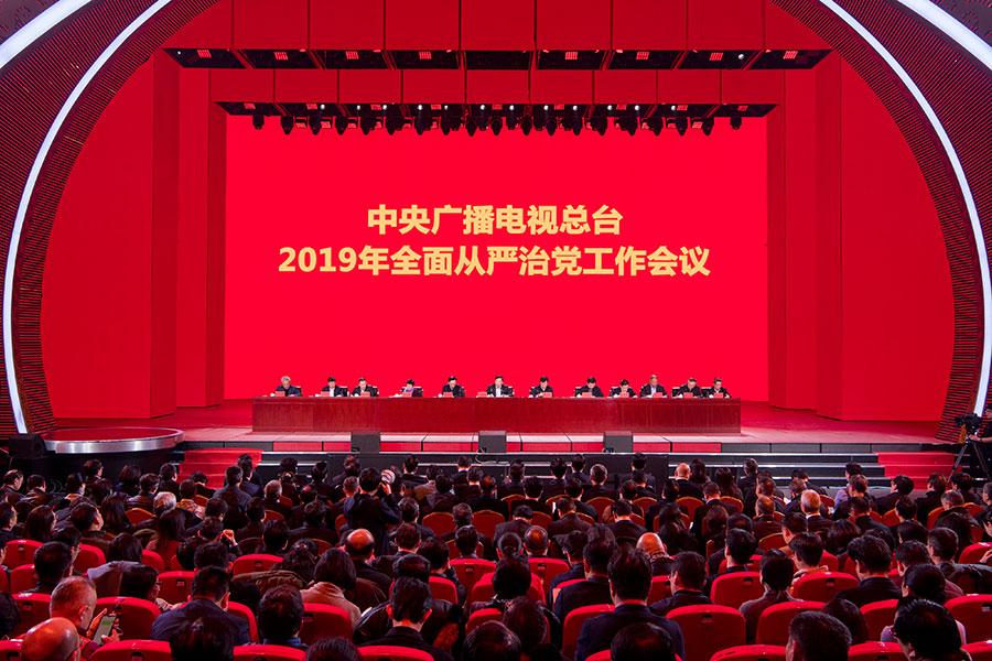 2月20日,无需申请自动送彩金召开2019年全面从严治党工作会议。