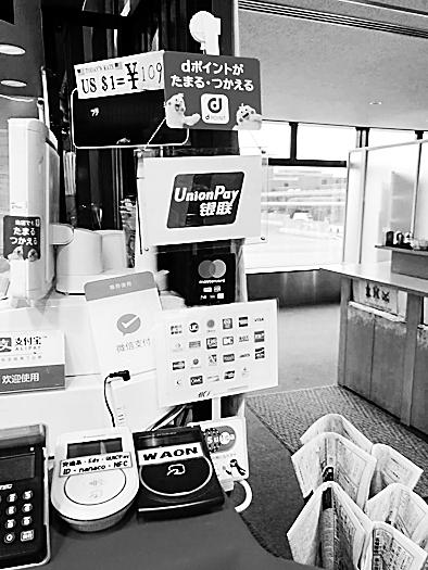 """移动支付未能在日快速普原因多 日本开始尝试""""移动支付"""""""