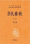 中华书局出版的《吕氏春秋》