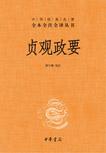 中华书局出版的《贞观政要》