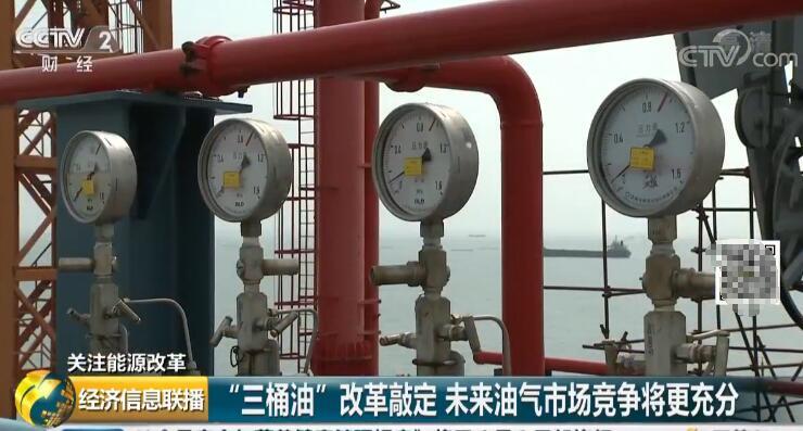 """""""三桶油""""改革敲定 未来油气市场竞争将更充分"""