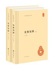 中华书局出版的《论衡校释》