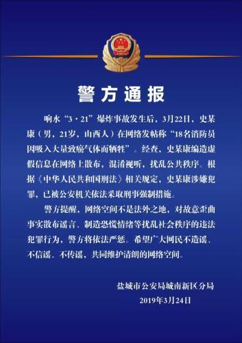 图片来源:江苏省盐城市公安局官方微博