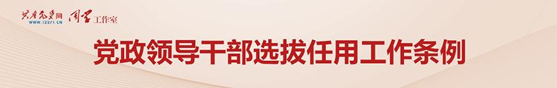 专栏:党政领导干部选拔任用条例