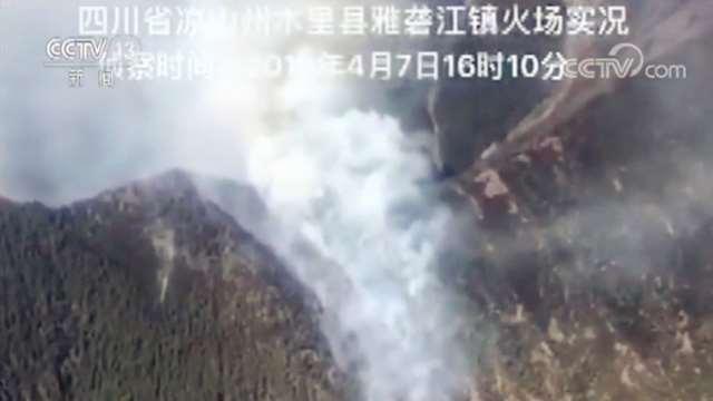 四川木里火场复燃细节曝光 冕宁县森林火灾扑救正在进行