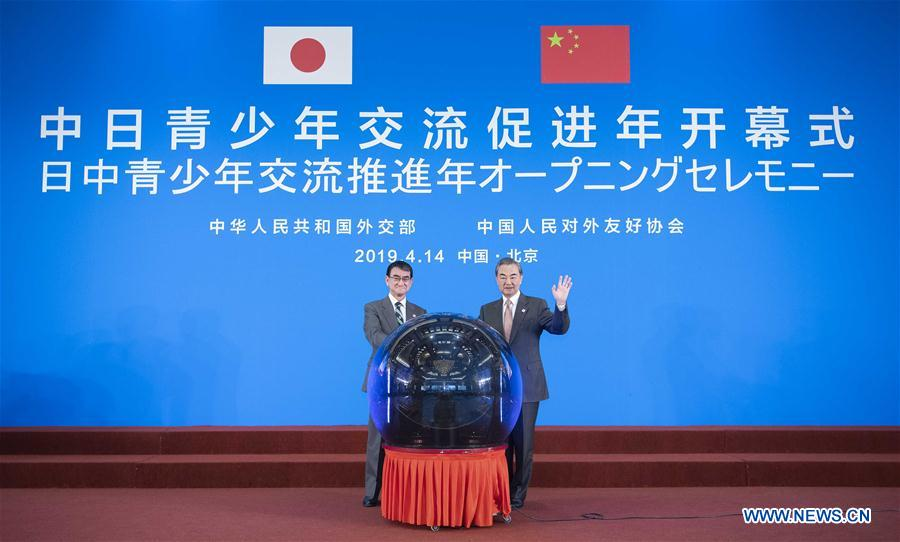 "Chinese State Councilor and Foreign Minister Wang Yi and Japanese Foreign Minister Taro Kono jointly attend the opening ceremony of the ""China-Japan Youth Exchange Promotion Year"" before the fifth high-level economic dialogue between China and Japan in Beijing, capital of China, April 14, 2019. Wang and Kono on Sunday co-chaired the dialogue. (Xinhua/Li Tao)"