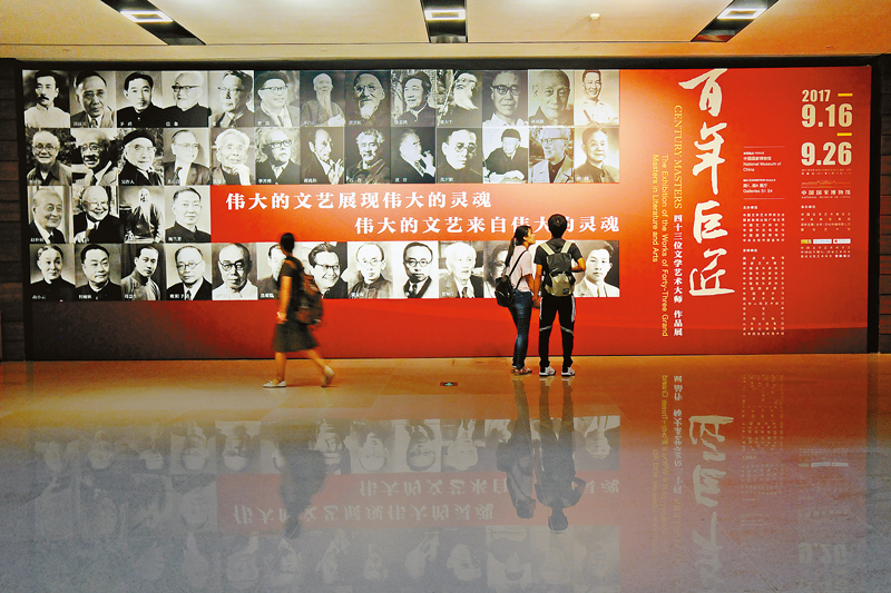 """2017年9月,由中国文联等单位共同主办的""""百年巨匠——四十三位文学艺术大师作品展""""在国家博物馆举行。图为展览现场。 光明日报记者 金闻/摄"""