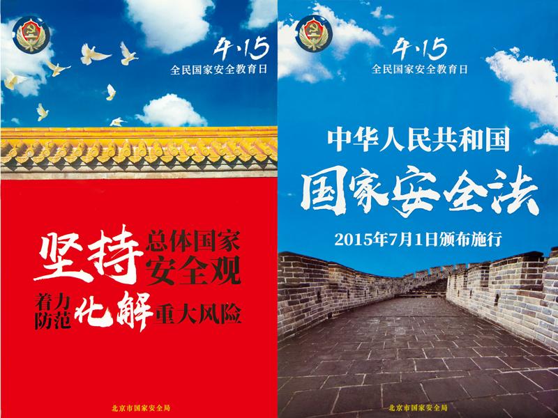 """图为""""全民国家安全教育日""""宣传画 北京市国家安全局印制"""