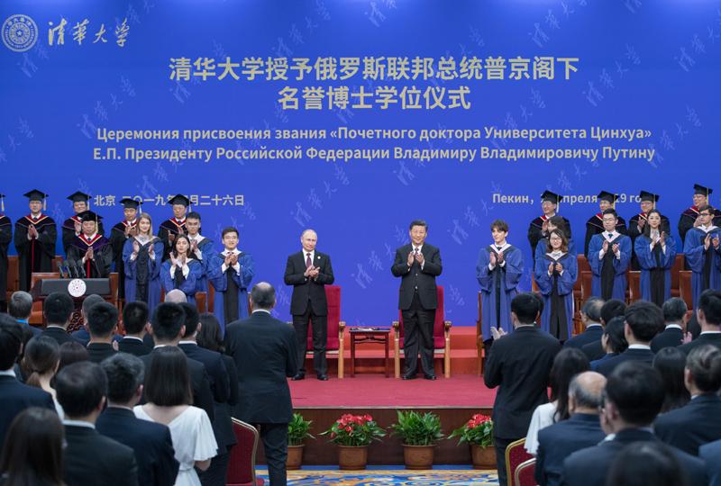 4月26日,国家主席习近平在北京友谊宾馆出席清华大学向俄罗斯总统普京授予名誉博士学位仪式。