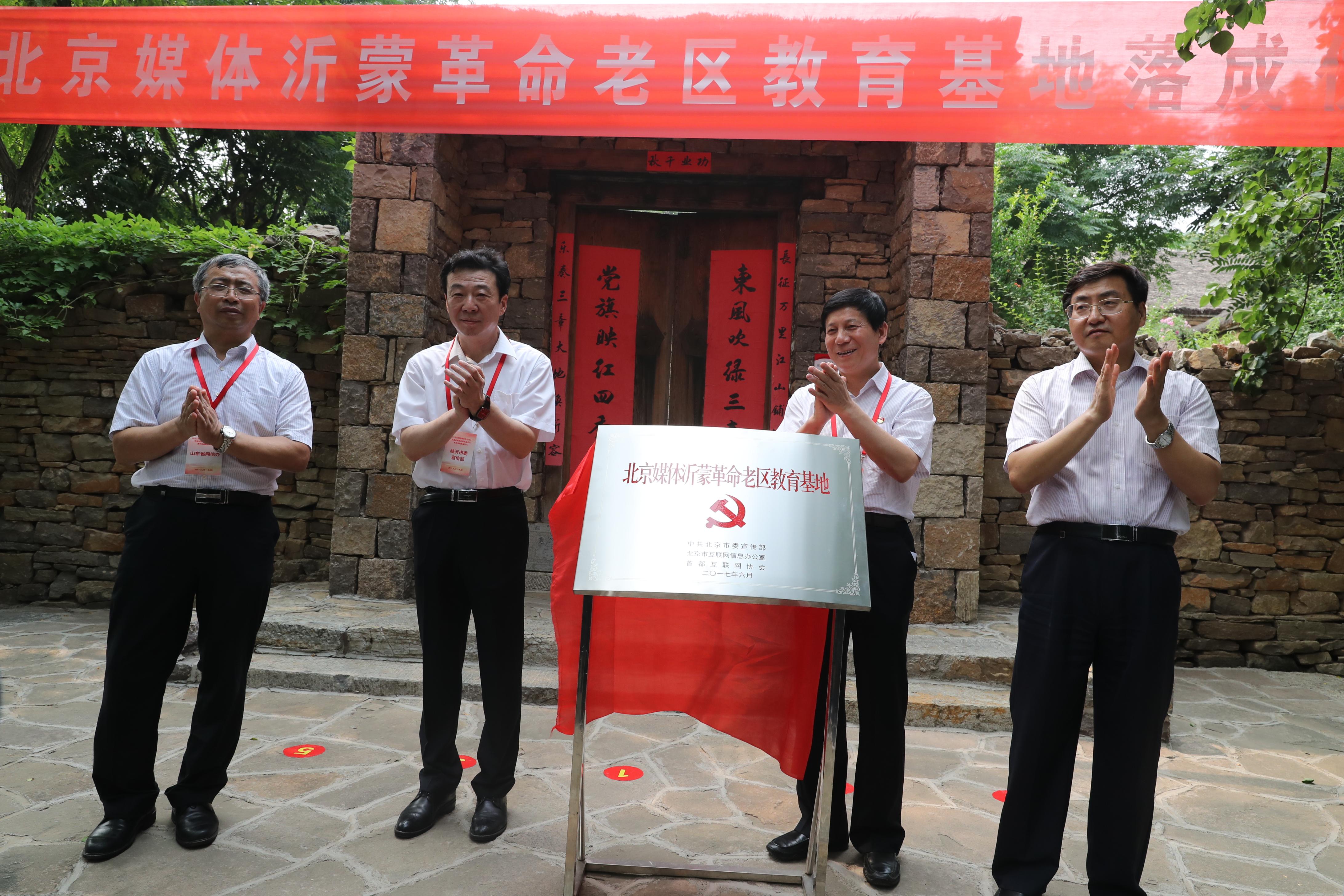 """2017""""北京媒体沂蒙革命老区教育基地""""落成仪式"""