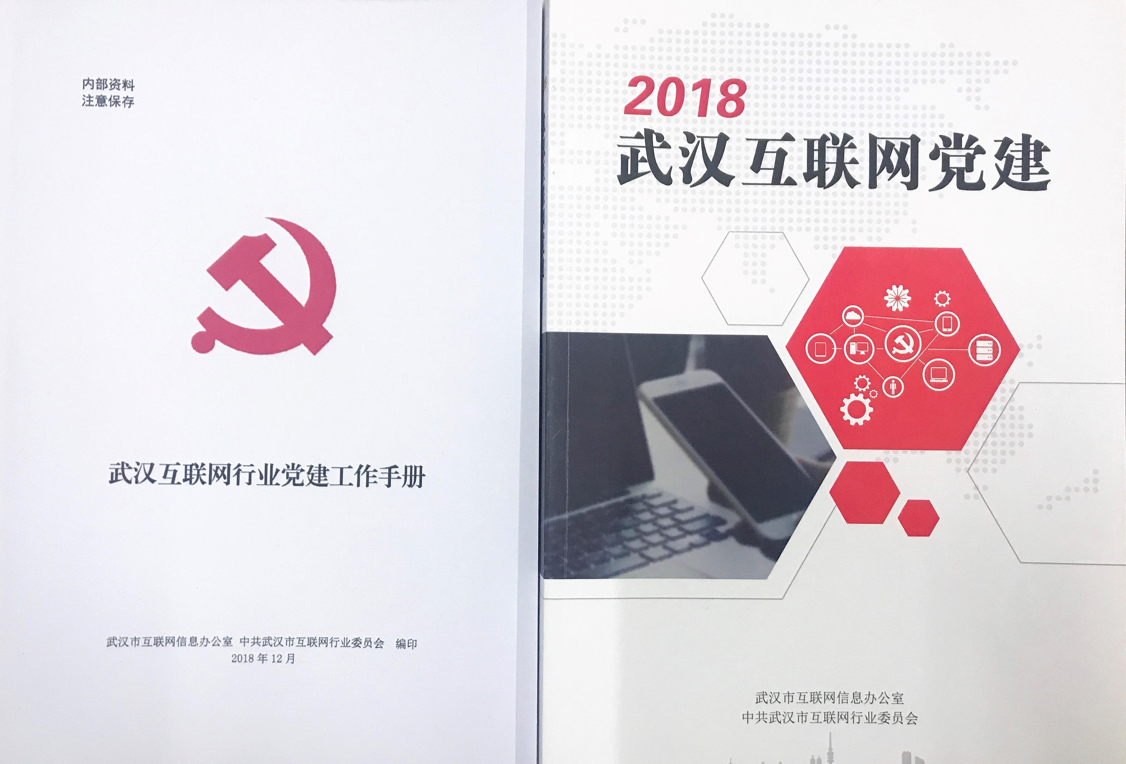 编印《武汉互联网企业党建(2018)》图书