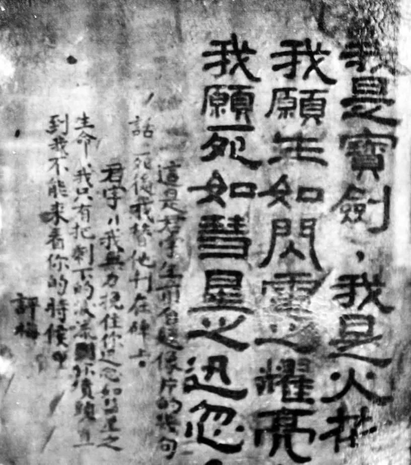 高君宇墓碑题字,石评梅手写碑文
