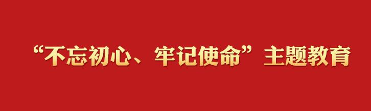 呼应群众所盼解决百姓难题——黑龙江广西贵州宁夏扎实开展主题教育