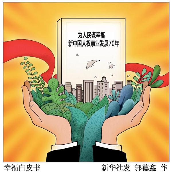 国务院新闻办公室9月22日发表《为人民谋幸福:新中国人权事业发展70年》白皮书。新华社发 郭德鑫 作