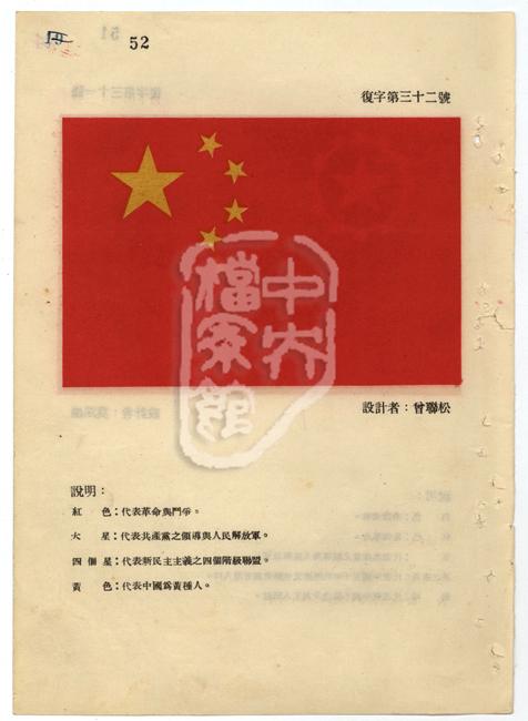 从'五一口号'到开国大典大型档案文献专题新政治协商会议筹备会编印的国旗图案参考资料1949年9月