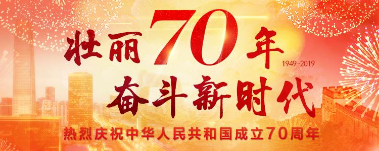 庆祝中华人民共和国成立70周年专题