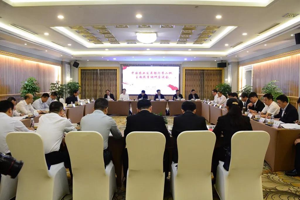中国农业发展银行在南丰召开主题教育座谈会