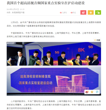 凤凰网12月7日转发