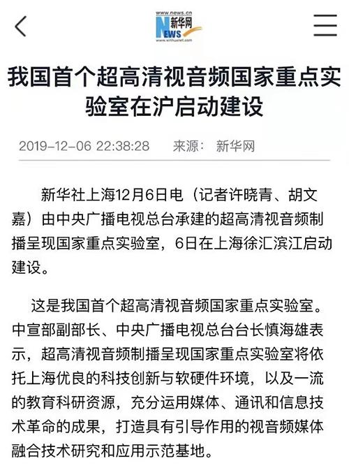 新华社12月6日刊发