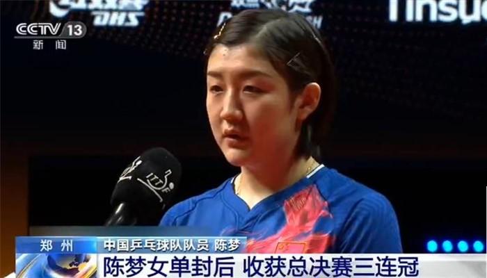 2019乒聯總決賽:陳夢女單封后 收獲總決賽三連冠