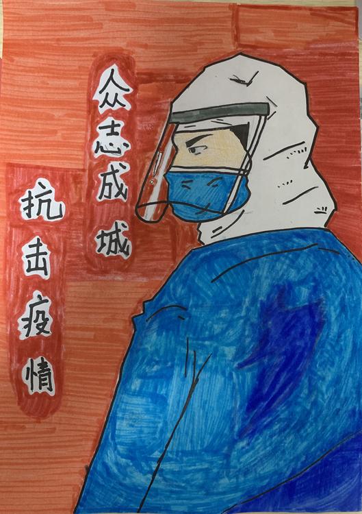 《眾志成城》 吳一楠 9歲   兒童畫