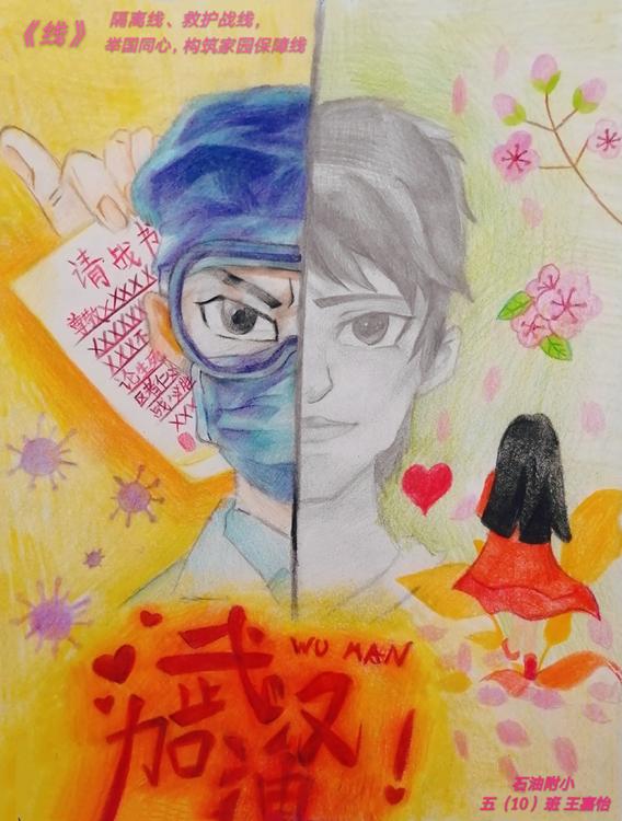 《線》 王嘉怡   兒童畫