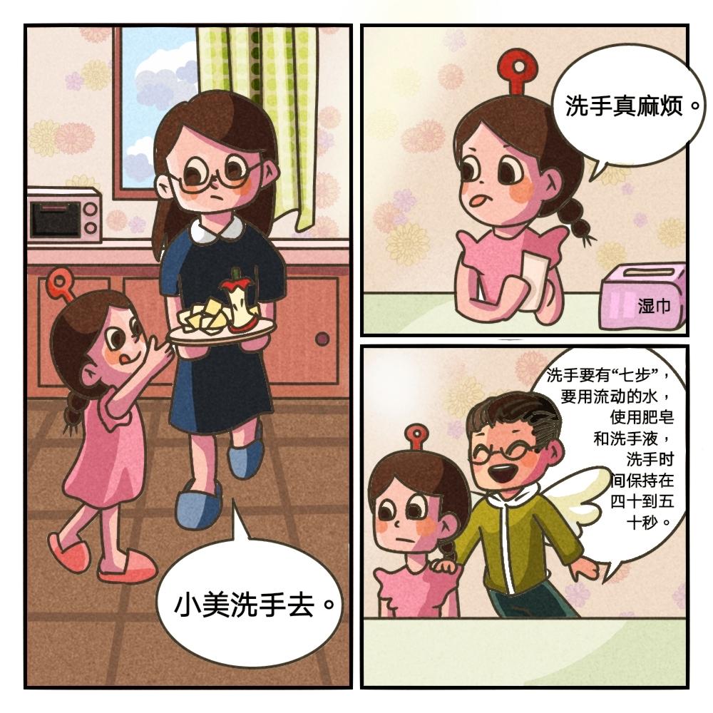 【防疫小帮手】家有儿童,如何防疫、呵护身心?