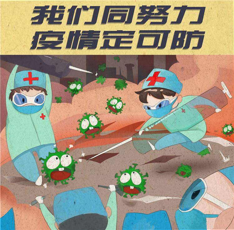 《抵抗疫情第一線》辛旭捷 漫畫