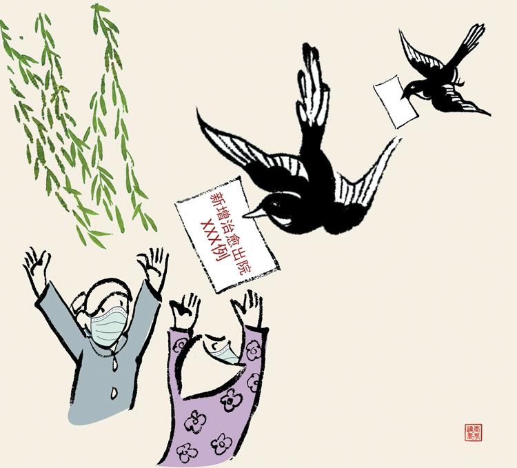 《捷報頻傳》張愛學 漫畫