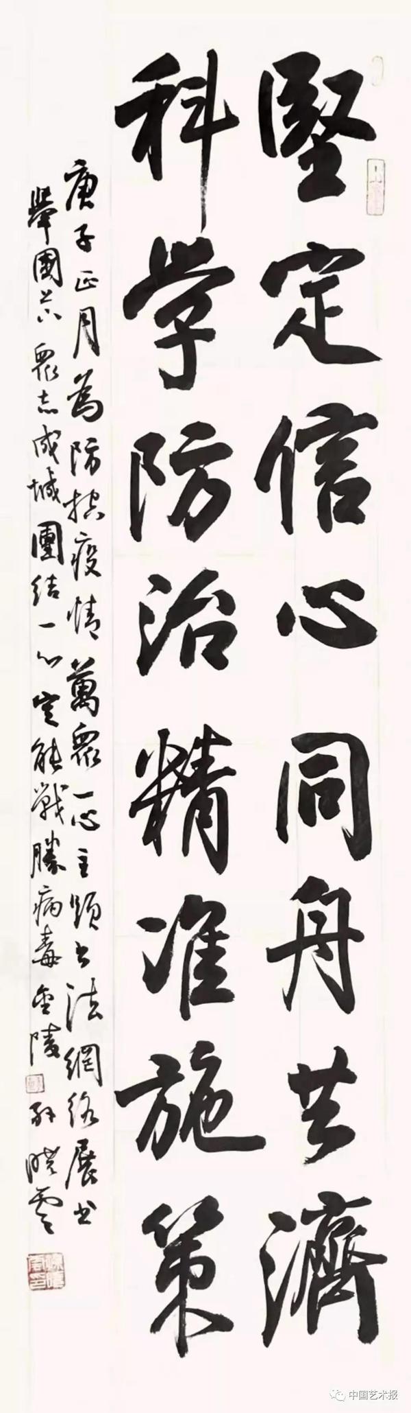 孫曉雲書法
