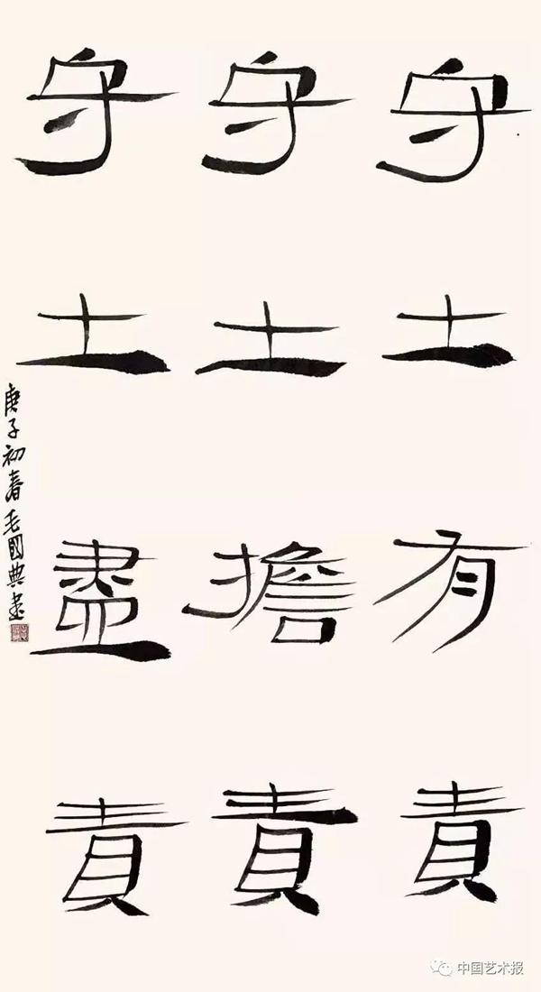 毛國典書法