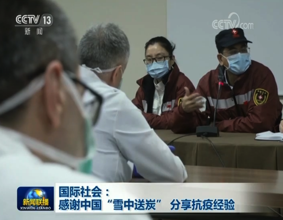 """国际社会:感谢中国""""雪中送炭"""" 分享抗疫经验"""